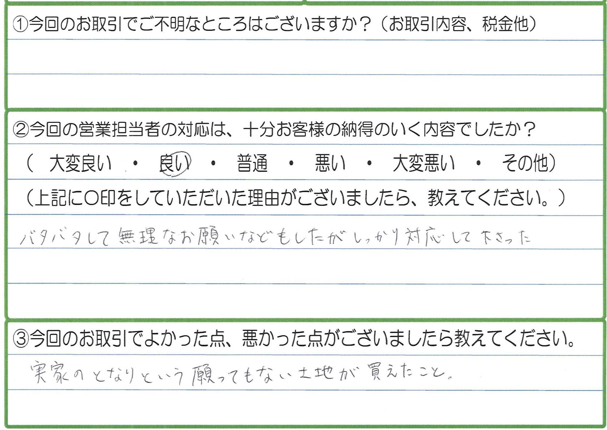 【ハウジングパートナー】豊田 みよし 安城 刈谷 大府の不動産
